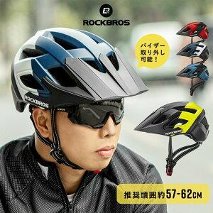 サイクルヘルメット 自転車用 バイザー(ツバ)付き 2WAY PC素材+EPS(高密度発泡スチロール) ロードバイク マウンテンバイク シティサイクル 通勤通学 欧米規格 頭囲57-62cm レディース対応 イン