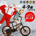 【ランキング1位】子供用自転車 16インチ クリスマスプレゼントに!【30日間返品保証】 HITS Nemo ネモ リア バンドブ…