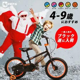 【ランキング1位】子供用自転車 16インチ クリスマスプレゼントに!【30日間返品保証】 HITS Nemo ネモ リア バンドブレーキ 児童用 幼児自転車 男の子にも女の子にも 4歳 5歳 6歳 7歳 8歳 9歳 身長105〜135cm 子供自転車 自転車 子供用 小学生 子ども おしゃれ