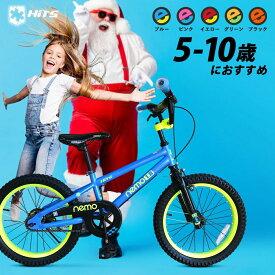 子供用自転車 18インチ クリスマスプレゼントに!【30日間返品保証】 子供用自転車【補助輪無し】 HITS Nemo ヒッツ ネモ バイク ハンドブレーキモデル男の子にも女の子にも! 5歳 6歳 7歳 8歳 9歳 10歳 身長115〜150cm 小学生 子ども こども おしゃれ プレゼント