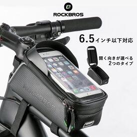 【入荷しました】自転車スマホホルダー トップチューブバッグ 自転車バッグ フロントバッグ スマホバッグ 大容量収納 簡単装着 ベルクロ仕様 6.5インチ iphone7/8 iphone7/8plus対応 地図アプリ サイクリング サイクリングバッグ 小物収納 工具入れ 防水 017-1BK 3BK
