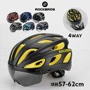 自転車用ヘルメット サイクリング ジェットヘルメット つば付き パイロット型 マグネット式サングラス付き バイザー付…