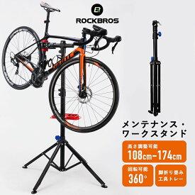 自転車メンテナンススタンド ワークスタンド 高さ調節 角度調節 工具トレー付き 自転車修理ツール ディスプレイスタンド ロードバイク ROCKBROS(ロックブロス) KW-7078-0902