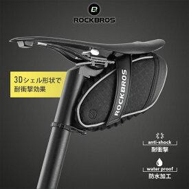 サドルバッグ 自転車 リアバッグ 珍しい3Dシェル型衝撃吸収構造!しっかりと車体にフィット 3D構造 立体構造 衝撃軽減 防水 ファスナー 内ポケットあり サイクリング 軽量 シンプル サイクリング マウテン ロードバイク 小物入れ 自転車バッグ C16