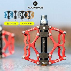 ペダル 自転車 アルミペダル フラットペダル 軽量 かっこいい シンプル アルミ合金 スパイク付き グリップ性 幅広 ロードバイク マウンテンバイク スポーツバイク用 ROCKBROS(ロックブロス) JT201012L