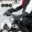 ハンドルカバー 自転車 ロードバイク ドロップカバー ミトン ドロップハンドル用 ストレートハンドル用 グローブ サイ…