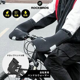 ハンドルカバー 自転車 ロードバイク ドロップカバー ミトン ドロップハンドル用 ストレートハンドル用 グローブ サイクルグローブ ハンドウォーマー 配達員 オートバイ バイク 寒さ対策 冬用 風よけ 通勤通学 マウンテンバイク クロスバイク D16