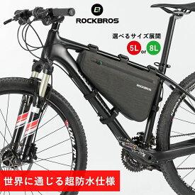 【入荷しました】自転車フレームバッグ トライアングル型バッグ フロントチューブバッグ 大容量5L/8L 全防水 ROCKBROS(ロックブロス)【雨対策】【シックなデザインシリーズ】