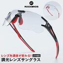 調光サングラス スポーツサングラス サイクリングサングラス 超軽量 紫外線カット 日光 UVカット 目の保護 男女兼用 …