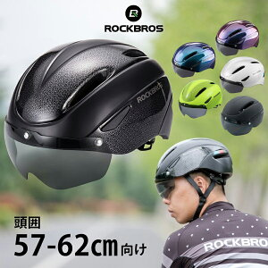 【入荷しました】ヘルメット サングラス パイロットタイプ ジェットヘルメット バイク 原付 原動機付き自転車 スクーター セグウェイ シールド 目を保護 バイザー付き 自転車 ロードバイク