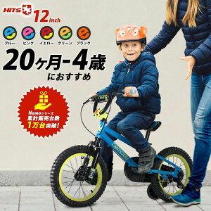 【在庫あり・あす楽対応】子供用自転車 12インチ【30日間返品保証】子供自転車 Nemo ヒッツ ネモ 小さなお子様も運転しやすいハンドブレーキモデル 幼児用 男の子にも女の子にも!1歳2歳3歳4
