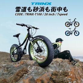 【入荷しました】迫力の極太20インチファットバイク 7段変速 Wディスクブレーキ 軽量アルミフレーム TRINX T100 アルミCNCディンプル加工 太いタイヤ ファットバイク ビーチクルーザー FATBIKE SNOWBIKE スポーツバイク おしゃれ【bicycle_d19】
