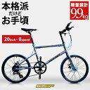 ミニベロ 20インチ 9.9kg ディスクブレーキ 自転車 シティサイクル 小径車 シマノ製8段変速 バーエンドバー付属 超軽…