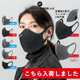 マスク 【在庫あり】【即納】【あす楽対応】洗えるマスク フィルター交換式 立体構造 防風・防寒マスク 花粉症対策 自転車・スキー・登山・アウトドアにも ROCKBROS(ロックブロス)