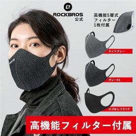 マスク 洗えるマスク フィルター交換式 立体構造 防風・防寒マスク 花粉症対策 自転車・スキー・登山・アウトドアにも ROCKBROS(ロックブロス)