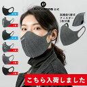 マスク 洗えるマスク フィルター交換式 立体構造 防風・防寒マスク 花粉症対策 自転車・スキー・登山・アウトドアにも…
