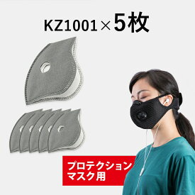 交換用マスクフィルター 5枚組 プロテクションマスク専用