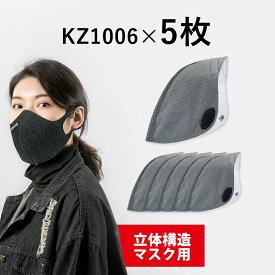 交換用マスクフィルター 5枚組 立体構造マスク専用