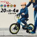 子供用自転車 12インチ【30日間返品保証】子供用自転車 Nemo ヒッツ ネモ 小さなお子様も運転しやすいハンドブレーキ…