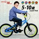 子供用自転車 18インチ【30日間返品保証】 子供用自転車【補助輪無し】 HITS Nemo ヒッツ ネモ バイク ハンドブレーキ…