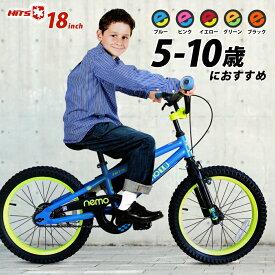 自転車 子供用 18インチ【30日間返品保証】 子供用自転車【補助輪無し】 HITS Nemo ヒッツ ネモ バイク ハンドブレーキモデル男の子にも女の子にも! 5歳 6歳 7歳 8歳 9歳 10歳 身長115〜150cm 子供用自転車 誕生日プレゼント 小学生 子ども こども【bicycle_d19】