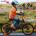 【ランキング1位】子供用自転車 16インチ【30日間返品保証】 HITS Nemo ネモ リア バンドブレーキ 児童用 幼児自転車 …