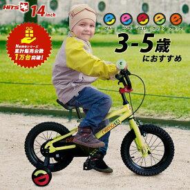 【在庫あり・あす楽対応】子供自転車 14インチ プレゼントに!【30日間返品保証】 HITS Nemo ヒッツ ネモ リア ハンドブレーキモデル 幼児用 キッズバイク 男の子にも女の子にも! 3歳 4歳 5歳 身長90〜120cm 子供用自転車 夏休み 子ども 入園祝い お孫さんに