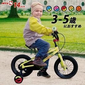 自転車 子供用 14インチ 【30日間返品保証】 HITS Nemo ヒッツ ネモ リア ハンドブレーキモデル 幼児用 キッズバイク 男の子にも女の子にも! 3歳 4歳 5歳 身長90〜120cm 子供用自転車 誕生日プレゼント 夏休み 子ども こども【bicycle_d19】