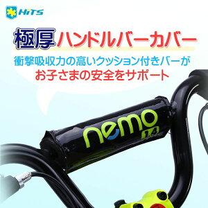 HITS(ヒッツ)Nemo子供用自転車フロントキャリパーブレーキリアバンドブレーキ児童用バイク14インチハンドブレーキモデル【後払い対応】子供用自転車
