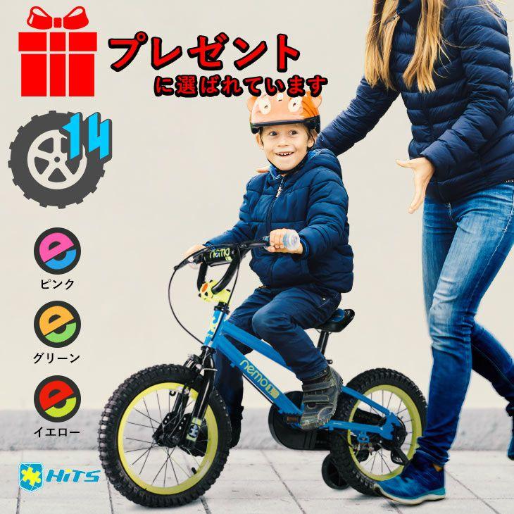 14インチHITS Nemoヒッツ ネモ子供用 自転車フロント キャリパーブレーキリア バンドブレーキハンドブレーキモデル【後払い対応】児童用 長く乗れるバイク幼児自転車 キッズバイク男の子にも女の子にも!3〜5歳 身長90〜120cm