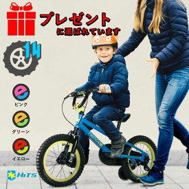 【30日間返品保証】14インチ 子供用自転車 HITS Nemo ヒッツ ネモ リア ハンドブレーキモデル 幼児用 長く乗れる キッズバイク 男の子にも女の子にも! 3歳 4歳 5歳 身長90〜120cm 子供自転車 誕生日プレゼント