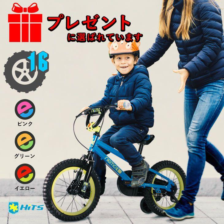 16インチ HITS Nemo ヒッツ ネモ 子供用 自転車 リア バンドブレーキ ハンドブレーキモデル 児童用 長く乗れる バイク 幼児自転車 キッズバイク 男の子にも女の子にも! 4歳 5歳 6歳 7歳 8歳 9歳 身長105〜135cm 子供自転車 クリスマスプレゼント 誕生日プレゼント 小学生