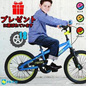 【30日間返品保証】18インチ 子供用自転車【補助輪無し】 HITS Nemo ヒッツ ネモ バイク ハンドブレーキモデル男の子にも女の子にも! 5歳 6歳 7歳 8歳 9歳 10歳 身長115〜150cm 子供自転車 誕生日プレゼント 小学生