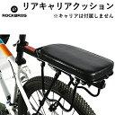 【入荷しました】自転車荷台用 簡単装着 ソフトクッション リアキャリア ROCKBROS(ロックブロス)