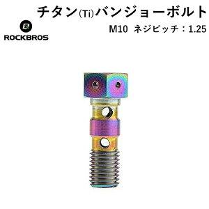 チタン(Ti) ブレンボ ダブル ブレーキ ボルト ネジピッチ 1.25 ROCKBROS(ロックブロス)超軽量