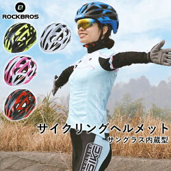 ROCKBROS(ロックブロス)メンズロードバイクサイクリングヘルメット自転車帽子高耐衝撃性メガネ付きM/L56〜62CM[並行輸入品]32つ前後の風通気孔で空気すぐに流れ、風