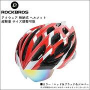 ROCKBROS(ロックブロス)マウンテンロードバイクサイクリングヘルメット高耐衝撃性メガネ付き紫外線カットサイズ57〜62CM25つ前後の風通気孔で空気すぐに流れ、風