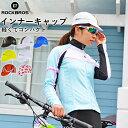 【スーパーSALE】サイクルキャップ ヘルメットインナーキャップ コンパクト 帽子 ROCKBROS(ロックブロス)【入荷しまし…