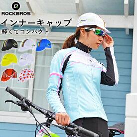 サイクルキャップ ヘルメットインナーキャップ コンパクト 帽子 ROCKBROS(ロックブロス)【紫外線対策】【入荷しました】ヘルメットインナー