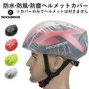 防水ヘルメットカバー 防風・防塵 軽量コンパクト ROCKBROS(ロックブロス)【入荷しました】【雨対策】ROCKBROS(ロッ…