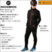 【ただいま送料無料!!】ROCKBROSサイクリングスーツ冬フリースジャケット長袖ロングジャージ防風コート&フリースパンツ裏起毛上下セット