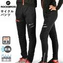 【在庫処分】裏起毛パンツ 裏フリース ジャージ ズボン スポーツ サイクリング ROCKBROS(ロックブロス)サイクルパンツ…