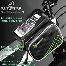 【在庫処分】自転車トップチューブバッグ タッチスクリーン 5.5インチスマホ対応 ROCKBROS(ロックブロス)バイク バッグ