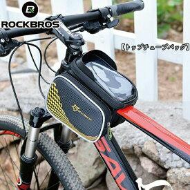 特価1632円←通常価格1832円【アウトレット】トップチューブバッグ 自転車 5.8インチ対応タッチスクリーン イエロー ROCKBROS(ロックブロス)【bicycle_d19】【outdoor_d19】バイク バッグ