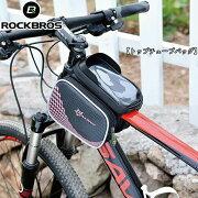 """【ただいま送料無料!!】ROCKBROS(ロックブロス)バイクフレームパニエチューブバッグ5.8""""タッチスクリーン電話バッグ【後払い対応】バイクバッグ"""
