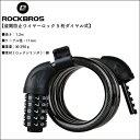 ROCKBROS(ロックブロス)バイク5デジタル組合せコードロックコイルケーブルロック【後払い対応】バイクケーブルロック