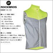 ROCKBROS(ロックブロス)反射ベスト夜間安全蛍光ノースリーブジャケットサイクリングスポーツアウトドア【後払い対応】ベスト
