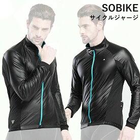 防風サイクルジャージ 長袖 ジャケット スポーツ サイクリング アウトドア SOBIKEジャケット