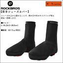 厚手シューズカバー 防水・防寒 オーバーシューズ メンズ 26.0~28.0cm サイクル 自転車 ROCKBROS(ロックブロス)【雨対…