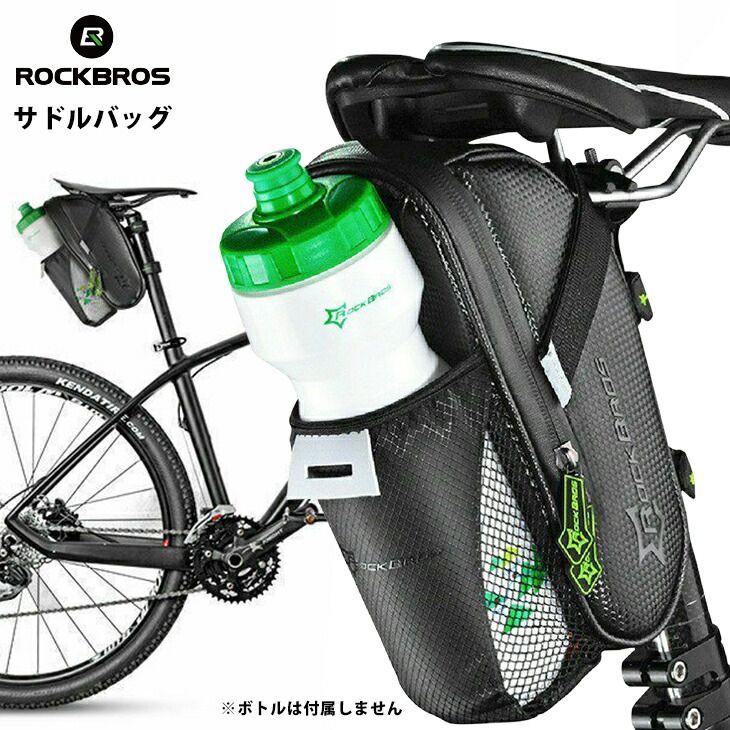 防水サドルバッグ自転車用ボトルホルダー付サイクリングROCKBROS(ロックブロス)【後払い対応】バイク バッグ
